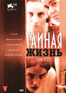 Anonymes - Russian DVD movie cover (xs thumbnail)