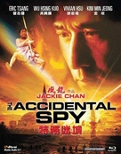 Te wu mi cheng - Movie Cover (xs thumbnail)