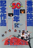 Police Story - Japanese Movie Poster (xs thumbnail)