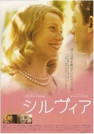 Sylvia - Japanese Movie Poster (xs thumbnail)