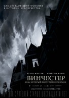 Winchester - Russian Movie Poster (xs thumbnail)