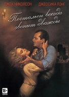 The Postman Always Rings Twice - Russian DVD movie cover (xs thumbnail)