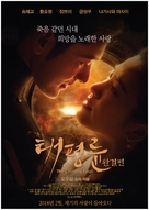 The Crossing 2 - South Korean Movie Poster (xs thumbnail)