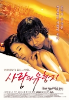 Ai no rukeichi - South Korean Movie Poster (xs thumbnail)