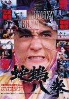 She hao ba bu - Japanese Movie Poster (xs thumbnail)