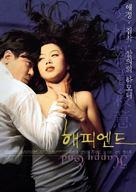 Haepi-endeu - South Korean poster (xs thumbnail)