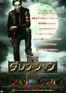 Cirque du Freak: The Vampire's Assistant - Japanese Movie Poster (xs thumbnail)