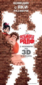 Wreck-It Ralph - Bulgarian Movie Poster (xs thumbnail)