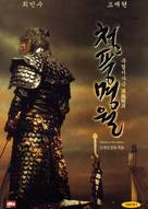 Sword In The Moon - South Korean DVD cover (xs thumbnail)