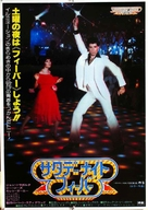 Saturday Night Fever - Japanese Movie Poster (xs thumbnail)