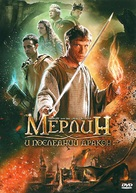 Merlin and the War of the Dragons - Russian DVD cover (xs thumbnail)