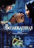 Saawariya - Russian DVD cover (xs thumbnail)