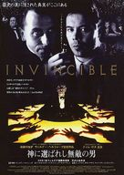 Invincible - Japanese Movie Poster (xs thumbnail)