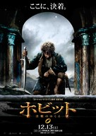 The Hobbit: The Battle of the Five Armies - Japanese Movie Poster (xs thumbnail)