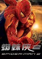Spider-Man 2 - Hong Kong Movie Poster (xs thumbnail)