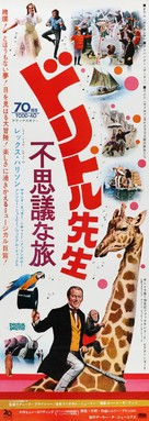 Doctor Dolittle - Japanese Movie Poster (xs thumbnail)