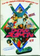 Wild Style - Japanese Movie Poster (xs thumbnail)