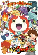 """Youkai Watch"" - Japanese Movie Poster (xs thumbnail)"