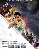 Triple Threat - Hong Kong Movie Poster (xs thumbnail)