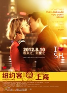 Shanghai Calling - Chinese Movie Poster (xs thumbnail)