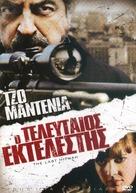 The Last Hit Man - Greek DVD cover (xs thumbnail)