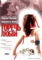 Love the Hard Way - Russian DVD cover (xs thumbnail)
