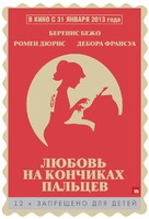 Populaire - Russian Movie Poster (xs thumbnail)