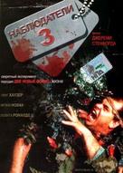 Watchers III - Russian Movie Cover (xs thumbnail)