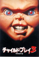 Child's Play 3 - Japanese DVD movie cover (xs thumbnail)