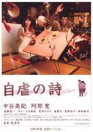 Jigyaku no uta - Japanese poster (xs thumbnail)