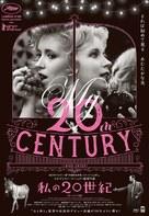 Az én XX. századom - Japanese Movie Poster (xs thumbnail)