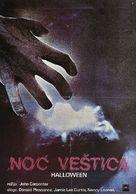 Halloween - Yugoslav Movie Poster (xs thumbnail)