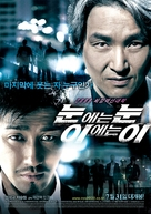 Noon-e-neun noon I-e-neun i - South Korean Movie Poster (xs thumbnail)