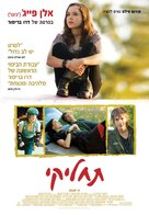 Whip It - Israeli Movie Poster (xs thumbnail)