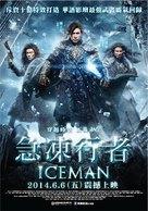 Bing Fung: Chung Sang Chi Mun - Taiwanese Movie Poster (xs thumbnail)