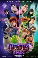 Hotel Transylvania: Transformania - Chinese Movie Poster (xs thumbnail)