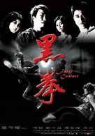 Fatal Contact - Chinese Movie Poster (xs thumbnail)