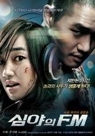 Simya-ui FM - South Korean Movie Poster (xs thumbnail)