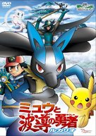 Pokémon: Lucario and the Mystery of Mew - Japanese DVD cover (xs thumbnail)