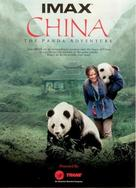 China: The Panda Adventure - poster (xs thumbnail)