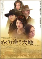 The Claim - Japanese Movie Poster (xs thumbnail)