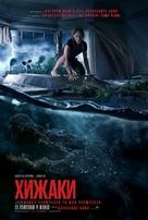 Crawl - Ukrainian Movie Poster (xs thumbnail)