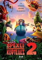 Cloudy with a Chance of Meatballs 2 - Greek Movie Poster (xs thumbnail)