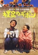 Maenbal-ui Kibong-i - Japanese poster (xs thumbnail)