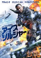 Ice Soldiers - Japanese Movie Cover (xs thumbnail)