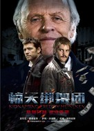 Kidnapping Mr. Heineken - Chinese Movie Poster (xs thumbnail)