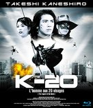 K-20: Kaijin niju menso den - Canadian Blu-Ray cover (xs thumbnail)