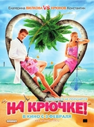 Na kryuchke! - Russian Movie Poster (xs thumbnail)