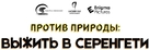 Against the Wild 2: Survive the Serengeti - Russian Logo (xs thumbnail)