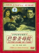 Notre-Dame de Paris - Chinese Movie Cover (xs thumbnail)